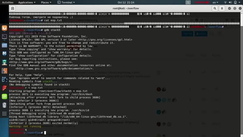 Exploit Development /usr/bin/id