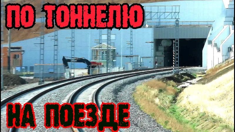 Крым 2020 ЭКСКЛЮЗИВНЫЕ КАДРЫ.Едем по ТОННЕЛЮ и БИЭЛЬСКОМУ МОСТУ.Вид из тамбура ПОСЛЕДНЕГО вагона