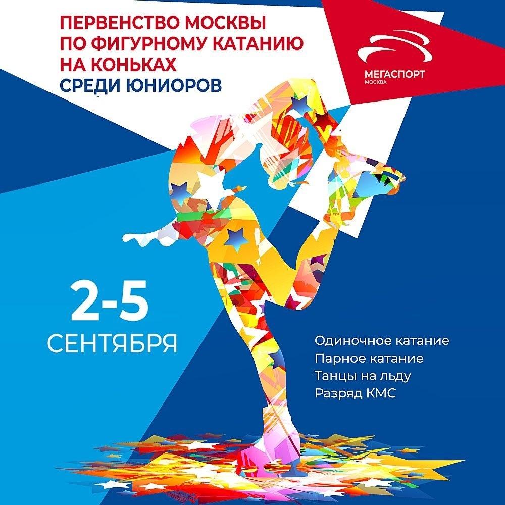 Российские соревнования сезона 2019-2020 (общая)  - Страница 2 30jx53EwZZA