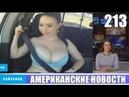 CSBSVNNQ - Американские новости 213 Выпуск от 23.08.2019