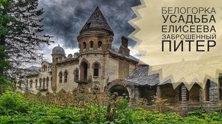 Усадьба Елисеевых Белогорка. Сталк на заброшенную усадьбу СПб