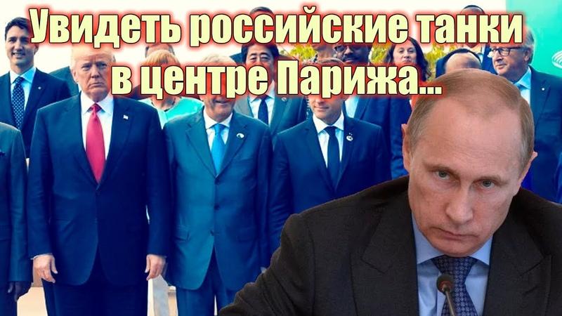 Размазавший идею G8 Путин продиктовал условия kanuтyляции Запада