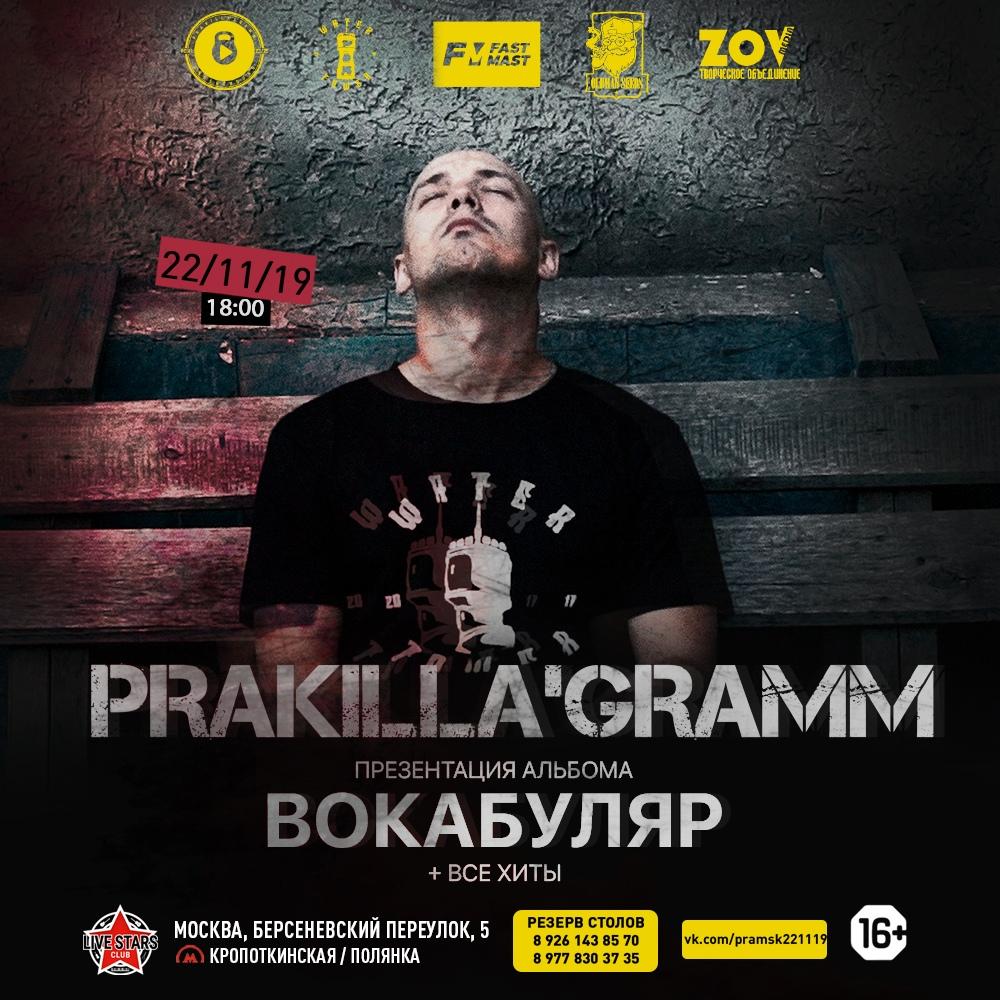 Афиша PRA(KILLA'GRAMM) / Москва / 22.11 / Live Stars