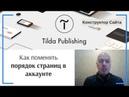 Как поменять порядок страниц в аккаунте Тильда Бесплатный Конструктор для Создания Сайтов