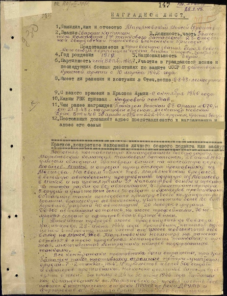 Герой Советского Союза Марьяновский М.Ф., изображение №4