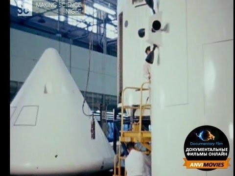 Командный отсек Аппараты лунных программ Документальный фильм