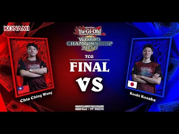 TCG Final Yu Gi Oh World Championship 2019 Berlin Chia Ching Wang vs Kouki Kosaka