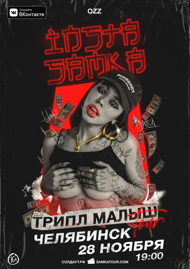 Афиша Челябинск INSTASAMKA / 28.11 / ЧЕЛЯБИНСК OZZ