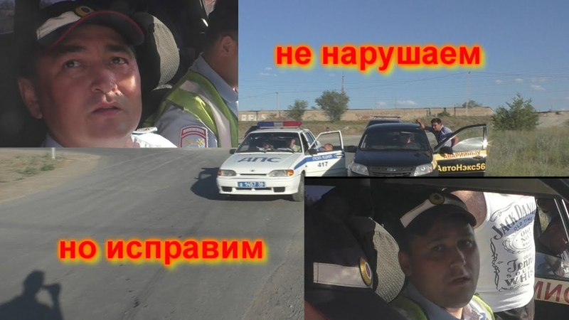 ГИБДД МВД Орское Лютиков Аминов