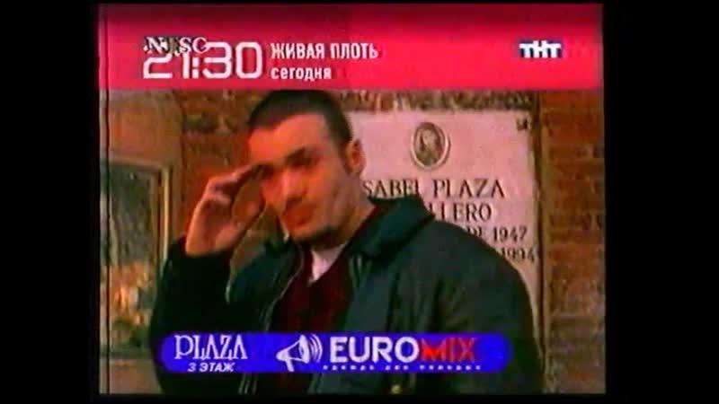 Фрагмент анонса фильма Живая плоть (ТНТ, 17.11.2002)