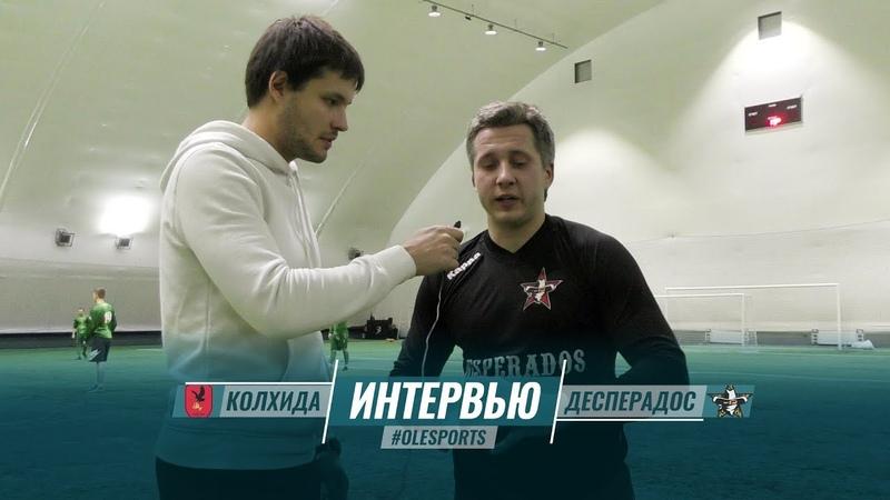 Колхида Десперадос Интервью