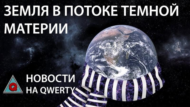 Земля окутана темной материей Главное на QWERTY