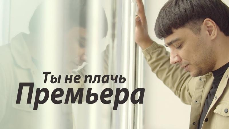 ЭGO Ты не плачь Премьера клипа 2020