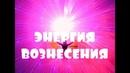 ОТЕЦ АБСОЛЮТ ПЕРЕХОД В ПЯТОЕ ИЗМЕРЕНИЕ ЭНЕРГИЯ ВОЗНЕСЕНИЯ
