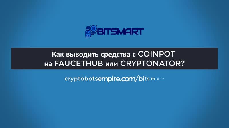 Как выводить средства с COINPOT на FAUCETHUB или CRYPTONATOR?