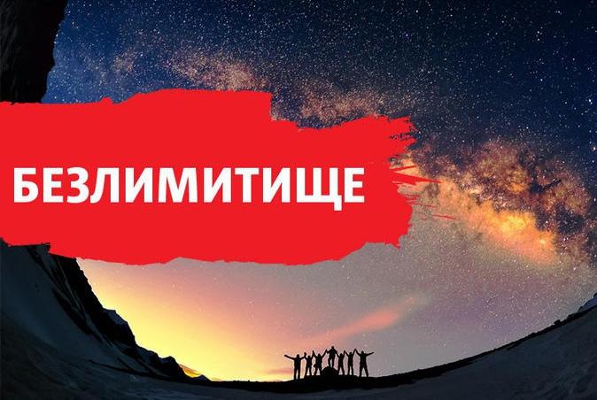 «Безлимитище» возвращается! МТС представляет новую версию легендарного тарифа