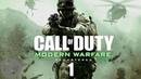 Call of Duty: Modern Warfare Remastered Прохождение На ПК На 100% На Русском Часть 1 - Новобранец