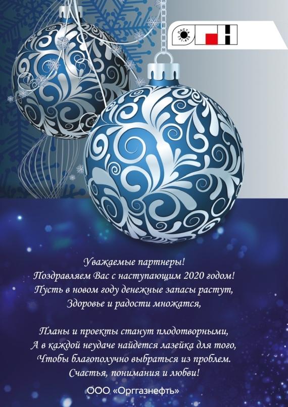 Новогодние открытки от партнёров медиагруппы ARMTORG 2020 - Изображение