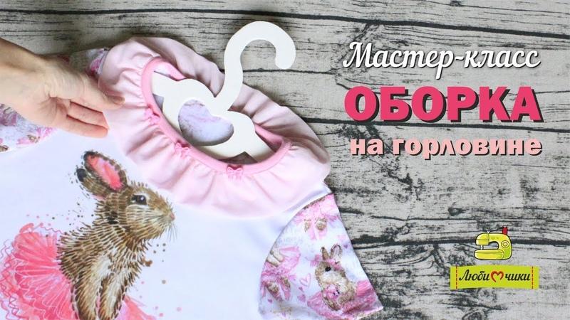 Как сшить платье с оборкой на горловине Любимчики
