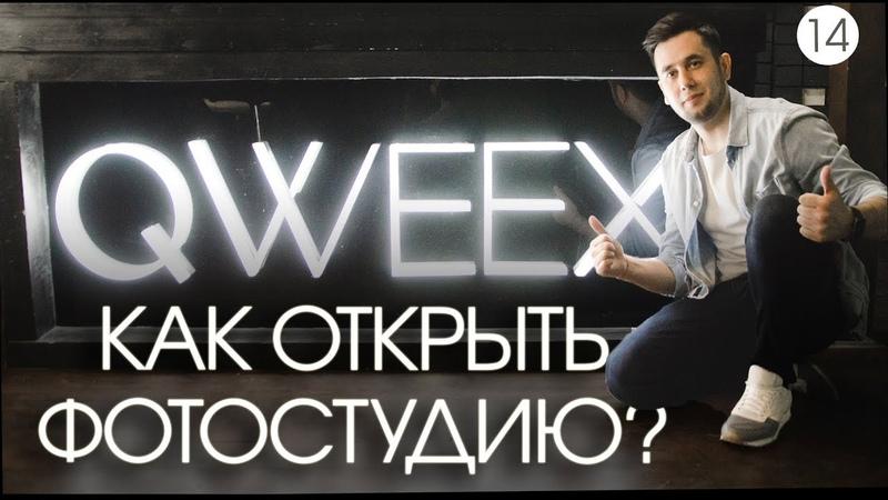 Как открыть фотостудию. Фотостудия как бизнес. Qweex Campus