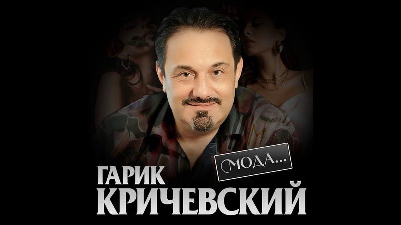 Гарик Кричевский Мода ПРЕМЬЕРА 2020