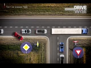 Задача на пдд | drive wise