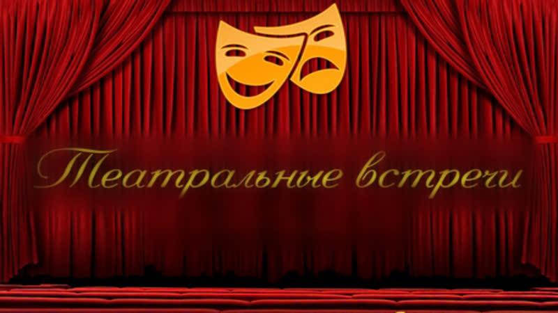 Театральные встречи 1966 Леонид Утесов