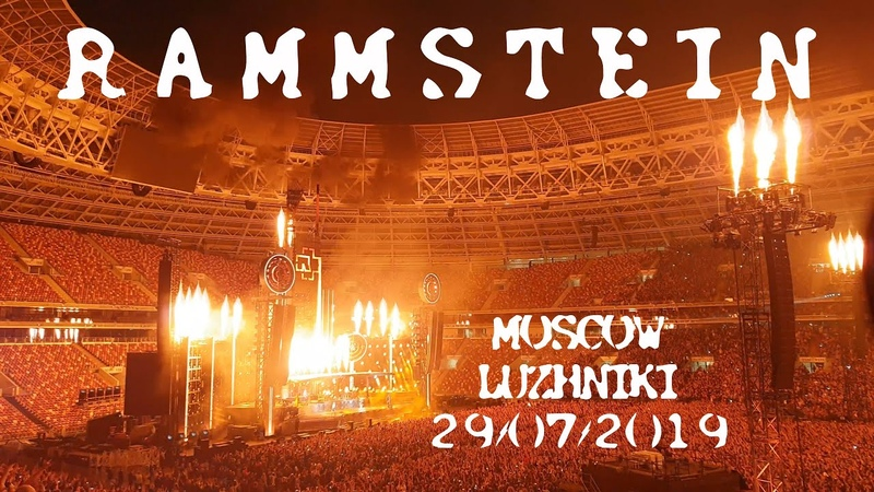 Rammstein in Moscow 2019. ВЕСЬ КОНЦЕРТ 4K 🤘