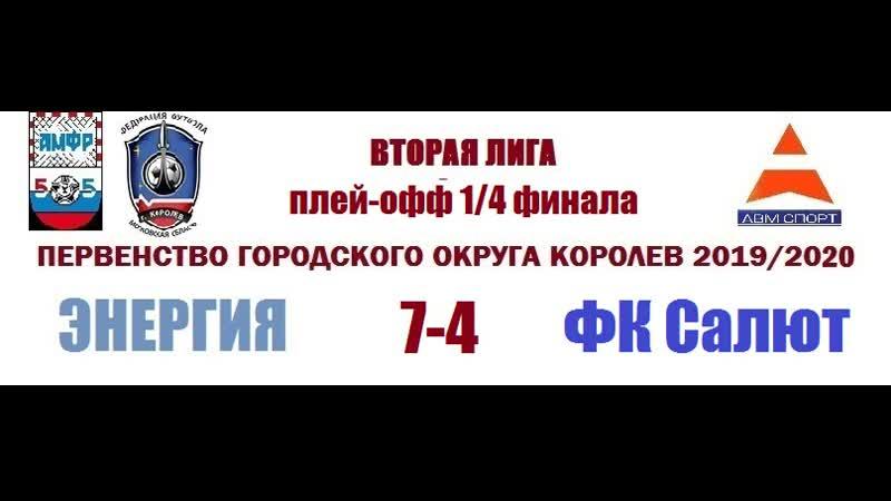 Энергия - ФК Салют