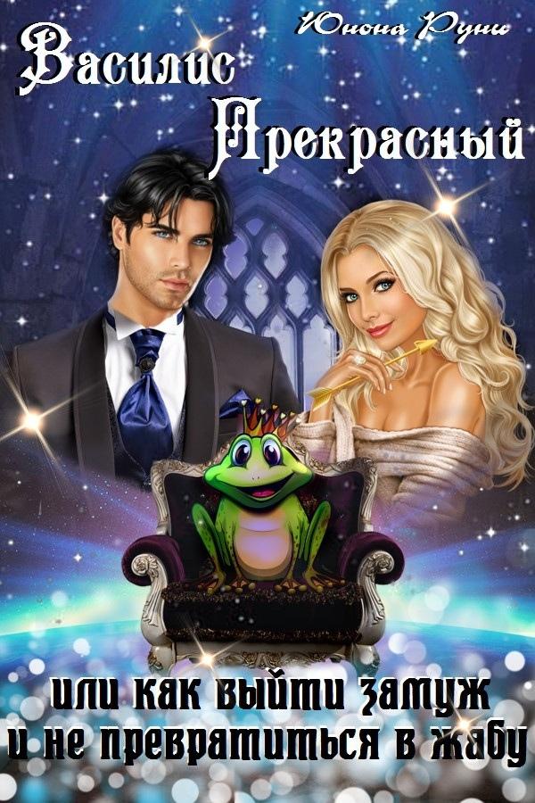 https://litnet.com/ru/book/vasilis-prekrasnyi-ili-kak-vyiti-zamuzh-i-ne-prevratitsya-b174335