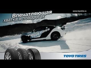 Зимние шины toyo tires движение вызывает восхищение!