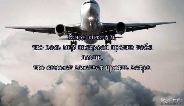 Поздравления пусть как самолет