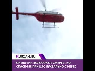 Помощь пришла с небес. Жена пришла домой и обнаружила мужа раненым в голову.  #Курган #Kurgan