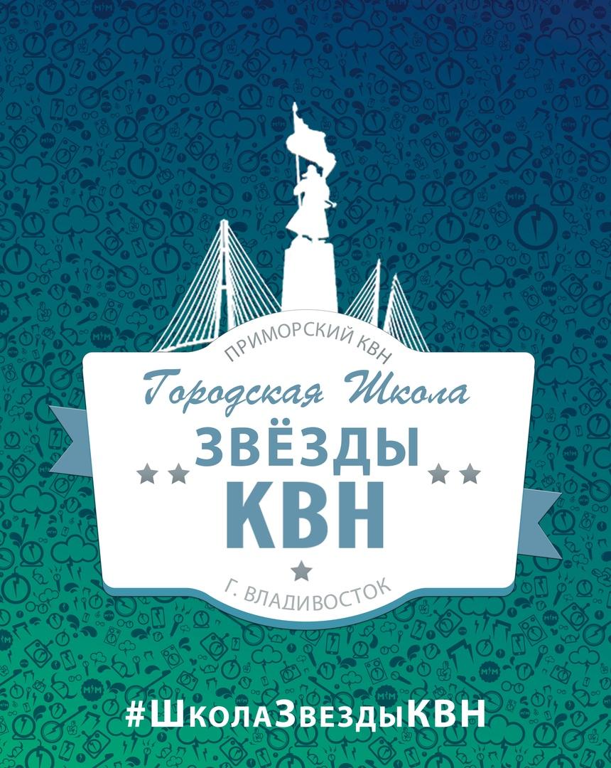 """Афиша Открытие Городской школы - """"Звезды КВН"""""""