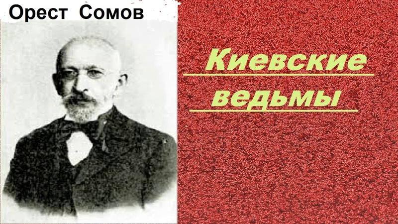 Орест Михайлович Сомов. Киевские ведьмы. аудиокнига.