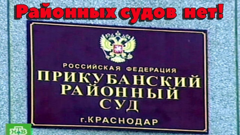 Шах и мат районным судам РФ! В правовом поле РФ их нет! Судебный департамент открестился от райсудов