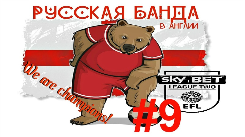 РУССКАЯ БАНДА 9 Мы чемпионы