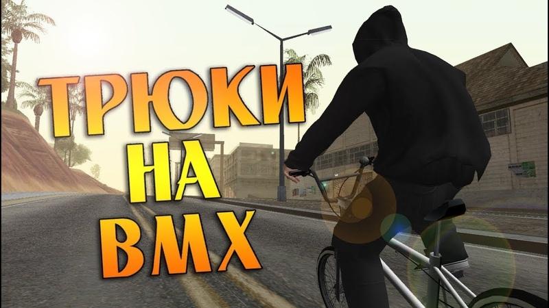 ТРЮКИ НА BMX BlackFire 2