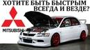 Mitsubishi Lancer Evolution ДОКАЗАТЕЛЬСТВО СОВЕРШЕНСТВА