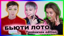 БЬЮТИ ТРЕШ ЛОТО I С Андреем Петровым и Егором Андрюшиным