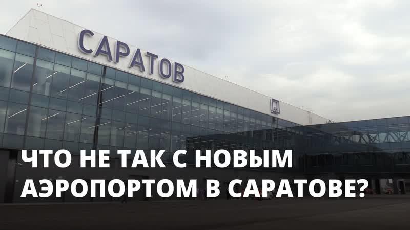 Что не так с новым саратовским аэропортом Гагарин