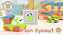 Би-Би-Знайки Буква В песенки для детей обучающий мультфильм про вертолет и машинки для малышей. 0