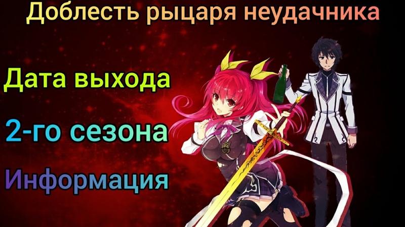 Дата выхода 2 сезона Доблесть рыцаря неудачника Полезная информация Аниме