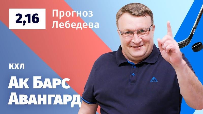 Ак Барс Авангард Прогноз Лебедева