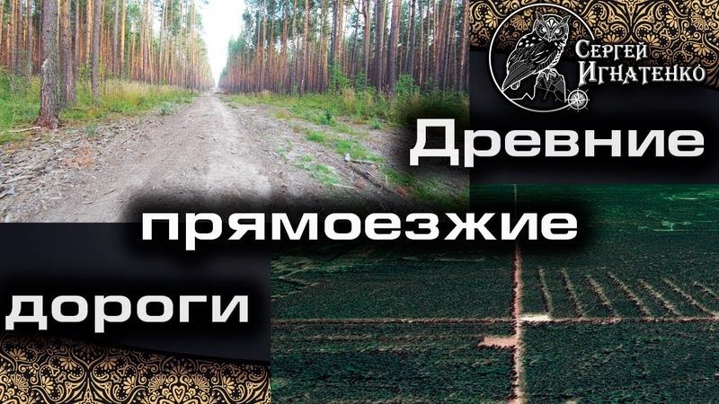 Первое видео древней прямоезжей дороги (4K)