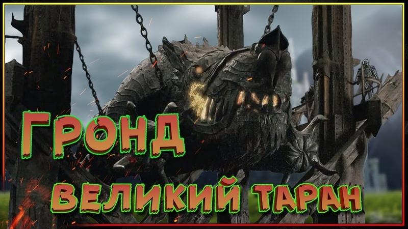 Гронд сокрушающий врата Минас Тирита