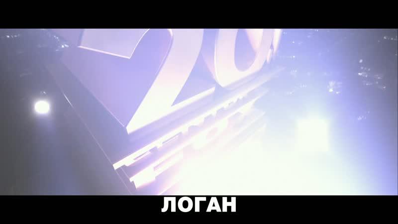 Логан (2017) BDRip 1080p   Лицензия