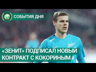 Зенит подписал новый контракт с Кокориным. События дня. ФАН-ТВ