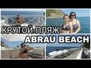 ПЛЯЖ ABRAU BEACH - КУСОЧЕК ЕВРОПЫ В РОССИИ / Вера Ляба