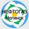 НЕФТОГАЗ Ногинск автономная газификация, газ